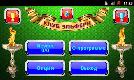Эльферн (Клуб Эльферн) - náhled