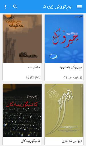 Kurdish Book پەڕتووکی زیرەک
