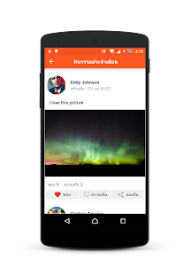VU Mobile screenshot