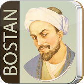 The Bostan of Saadi