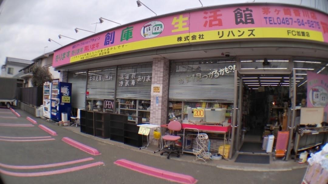 創庫生活館 茅ヶ崎香川店