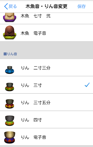 Mokugyo(With Cat) 1.0 Windows u7528 6