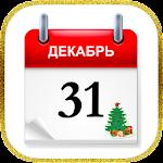 Семейный Адвент Календарь Icon