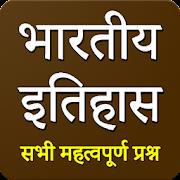 Indian History ( भारतीय इतिहास की जानकारी )