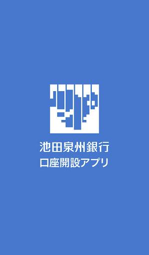 池田泉州銀行 口座開設アプリ