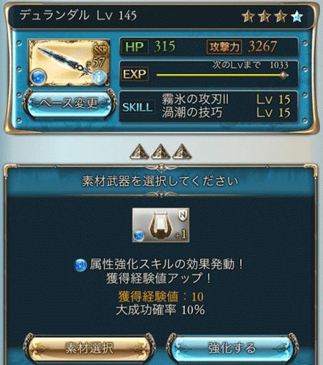 +1ボーナス武器