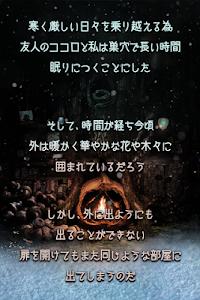 脱出ゲーム 巣穴からの脱出 screenshot 1