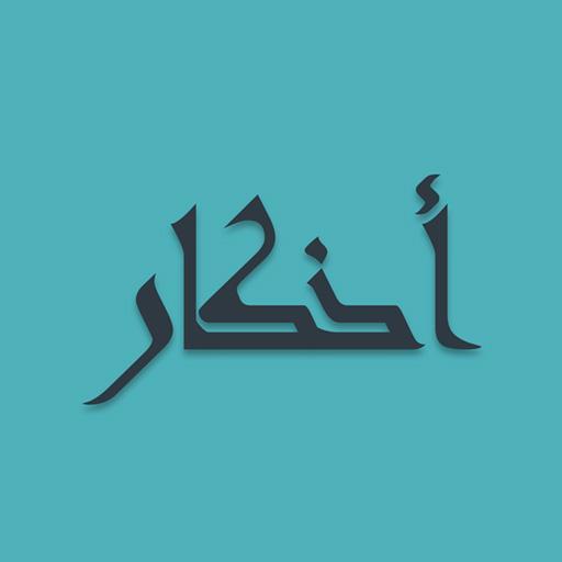 Adkaar - Saheeh Hisnul Muslim