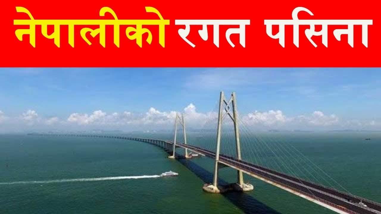 नेपालीको रगत पसिना मिसिएको विश्वकै लामो समुन्द्री पुल! (भिडियोसहित)