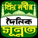 সুন্নতের বাংলা বই ~ সুন্নতি বই icon