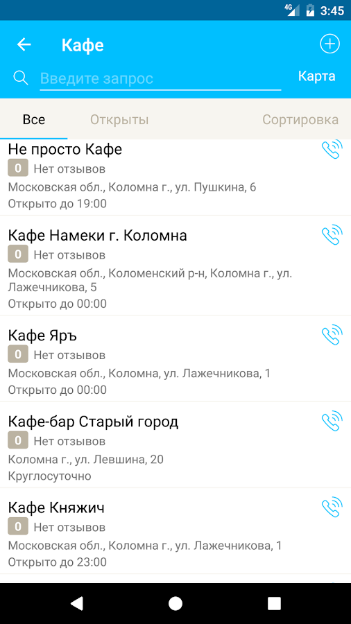 Моя Коломна- screenshot