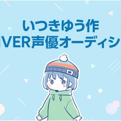 LINEと産学協同で人気イラストレーター『いつきゆう』デザインのVLIVER声優オーディション開催!