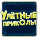 Улетные Приколы icon