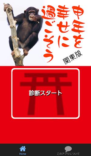 絶対行きたい!開運 初詣 丙申年2016 関東神社版