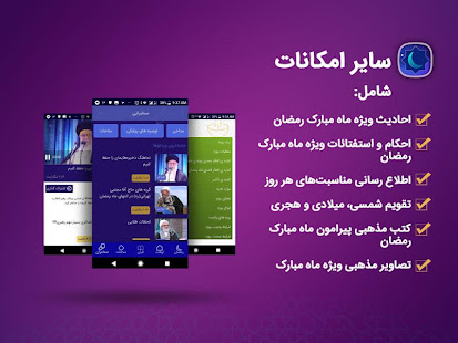 Download رمضان المبارک For PC Windows and Mac apk screenshot 6