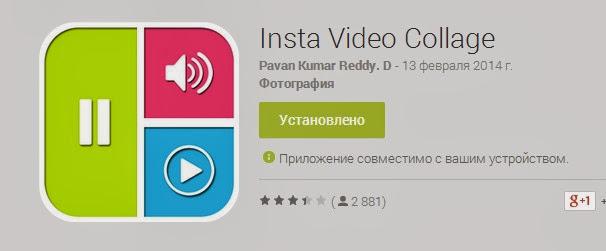 Insta Video Collage