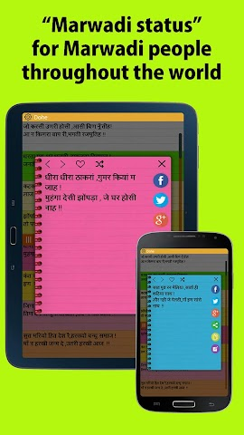 android Marwadi Status for whatsapp Screenshot 16