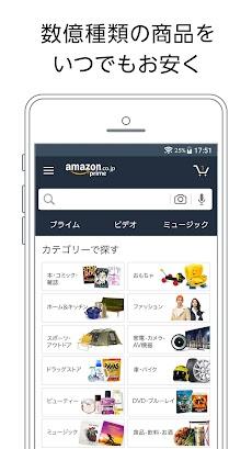 Amazon ショッピングアプリのおすすめ画像2