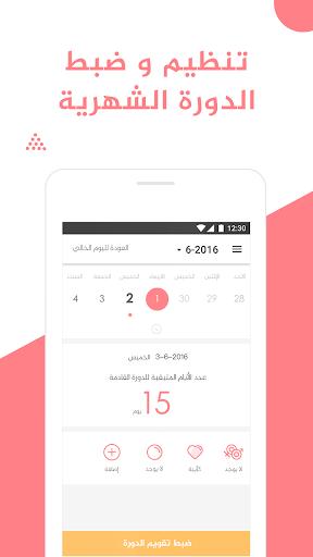حياة - تقويم الدورة الشهرية app (apk) free download for Android/PC/Windows screenshot