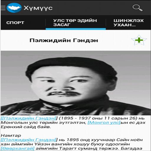 Mongolia - Encyclopedia