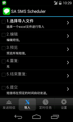 SA SMS Scheduler Lite 定时发送短信
