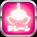 クレーンマニア〜ステージクリア&タイムバトル型クレーンゲーム icon