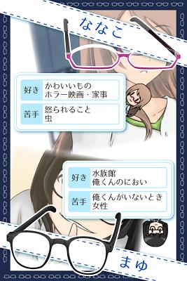 奇跡のメガネ -恋愛シミュレーションゲーム - screenshot
