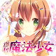 Love tap communication games Weekly magical girl