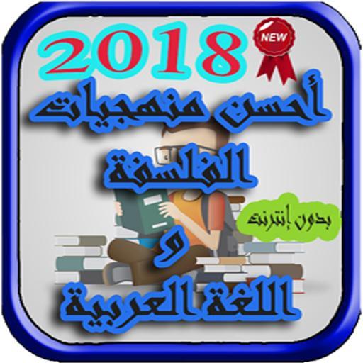 منهجيات جيب الباك الفلسفة والعربية (app)