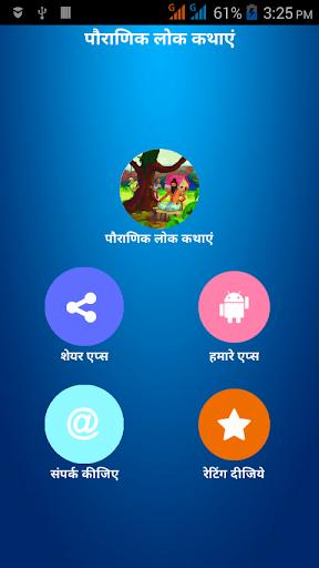 Pauranik Lok Kathas In Hindi
