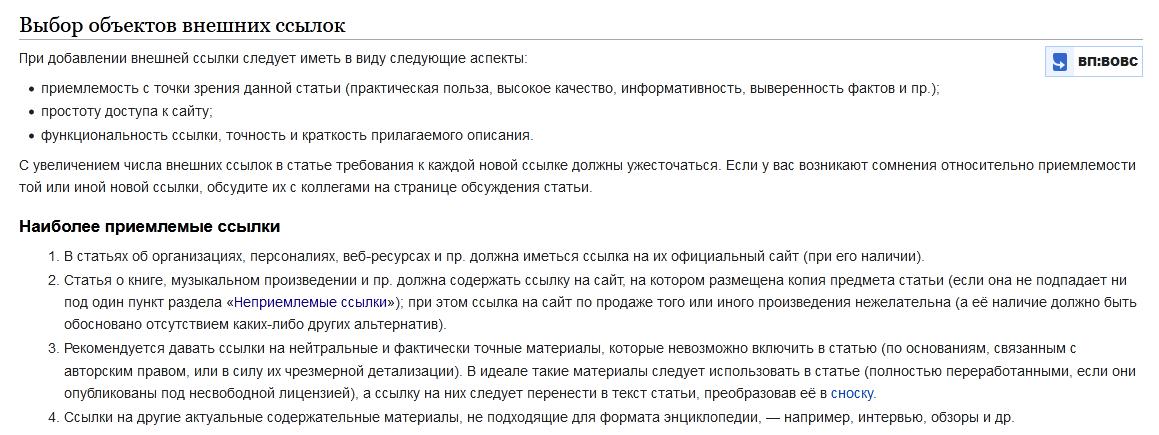 скриншот правил из Википедии про размещение внешних ссылок