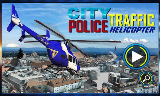 市警用直升机