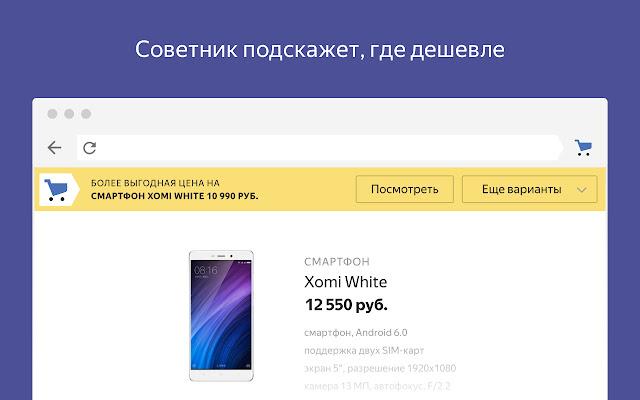 Yandex.Market Adviser