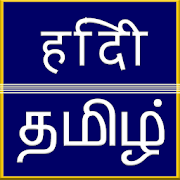 Hindi Translator in Tamil