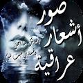 صور أشعار عراقية download
