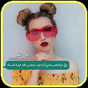 اقتباسات بنات : صور و رمزيات بنات 2020 icon