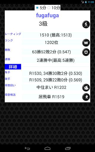 ShogiQuest - Play Shogi Online apkslow screenshots 9