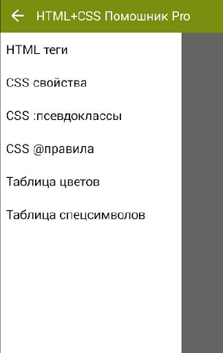 HTML+CSS Помошник Pro