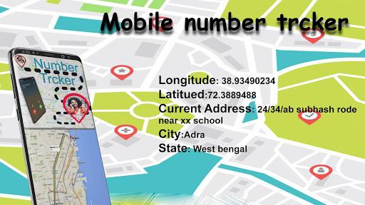मोबाइल नंबर लोकेशन : Mobile Number Location Finder