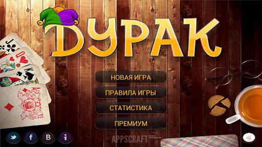 Durak Elite 8.2 screenshots 1