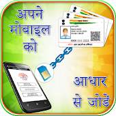 Aadhar Card Link  with Mobile Number Guide
