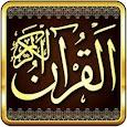 Quran Al Karim - القرآن الكريم