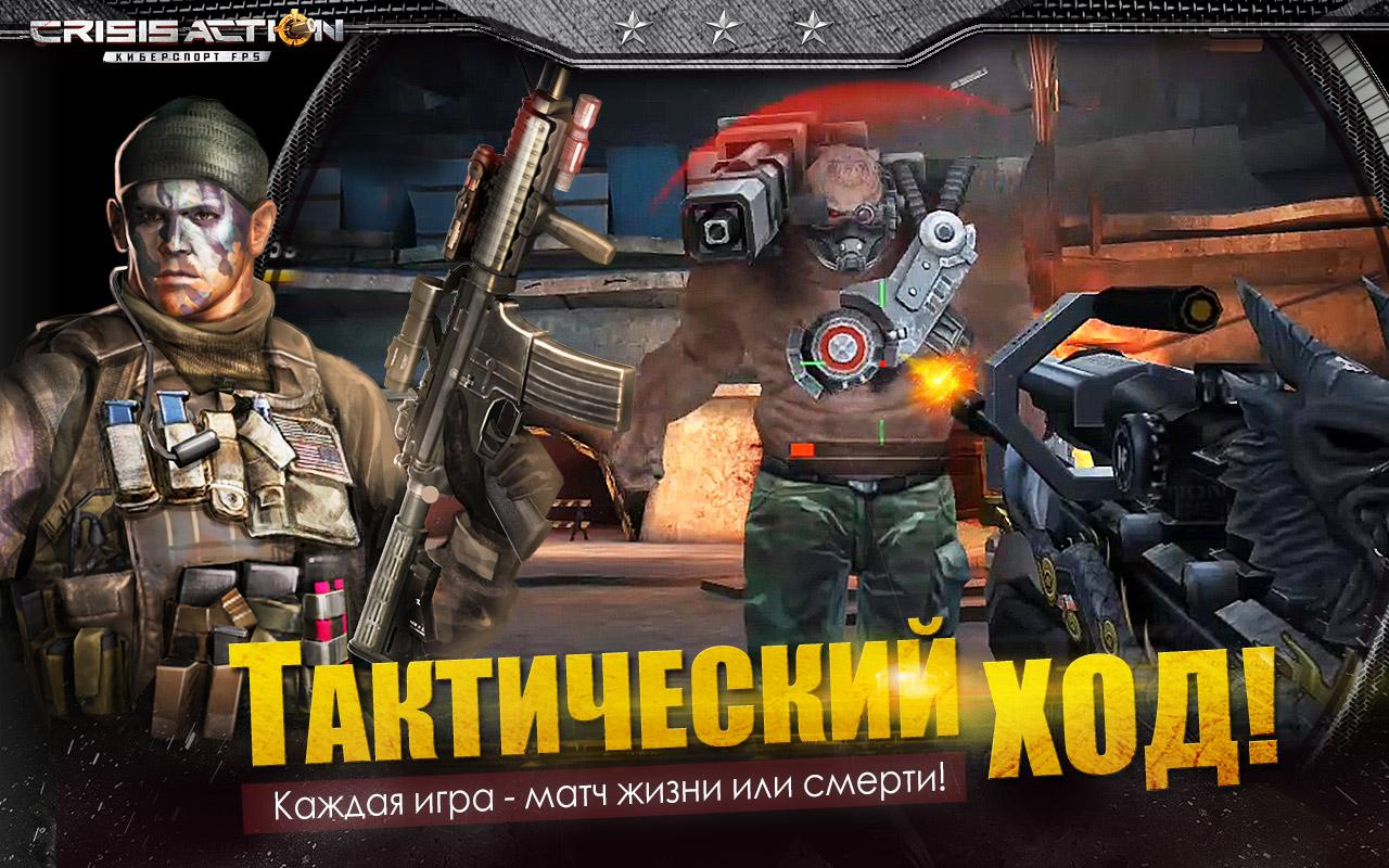 Crisis Action - Киберспорт FPS- screenshot