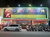 九九平價熱炒·日式料理
