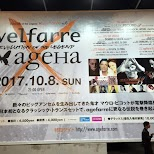 Agefarre 2017 in Tokyo, Tokyo, Japan