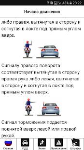 Скачать приложенья правила дорожного движения