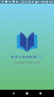 Download 常用日語搭配詞600 For PC Windows and Mac apk screenshot 2
