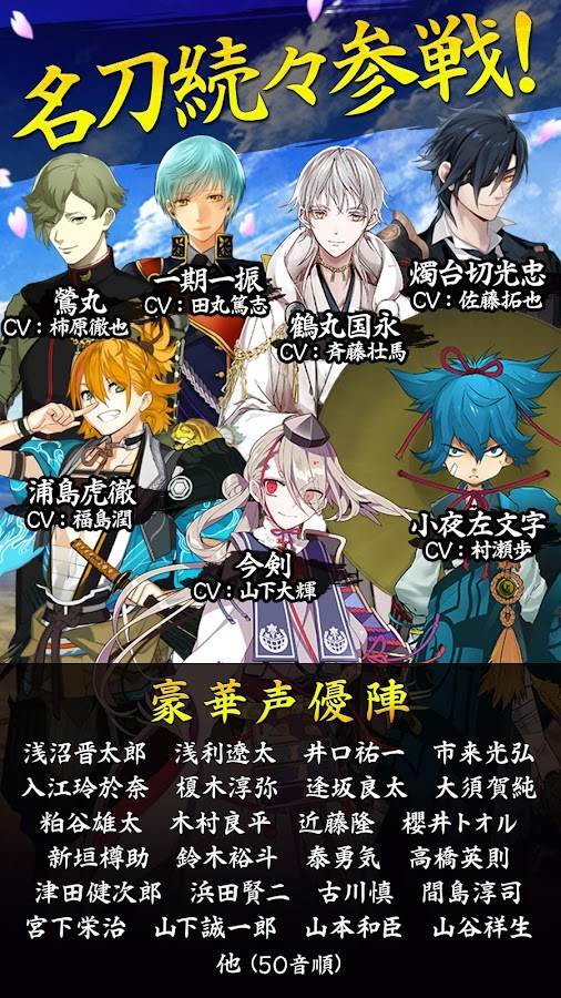 刀剣乱舞-ONLINE- Pocket- screenshot