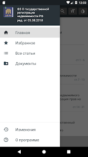 Закон о регистрации недвижимости РФ ред.25.12.2018 for PC-Windows 7,8,10 and Mac apk screenshot 2