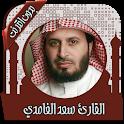 قرأن كريم سعد الغامدي بدون نت icon